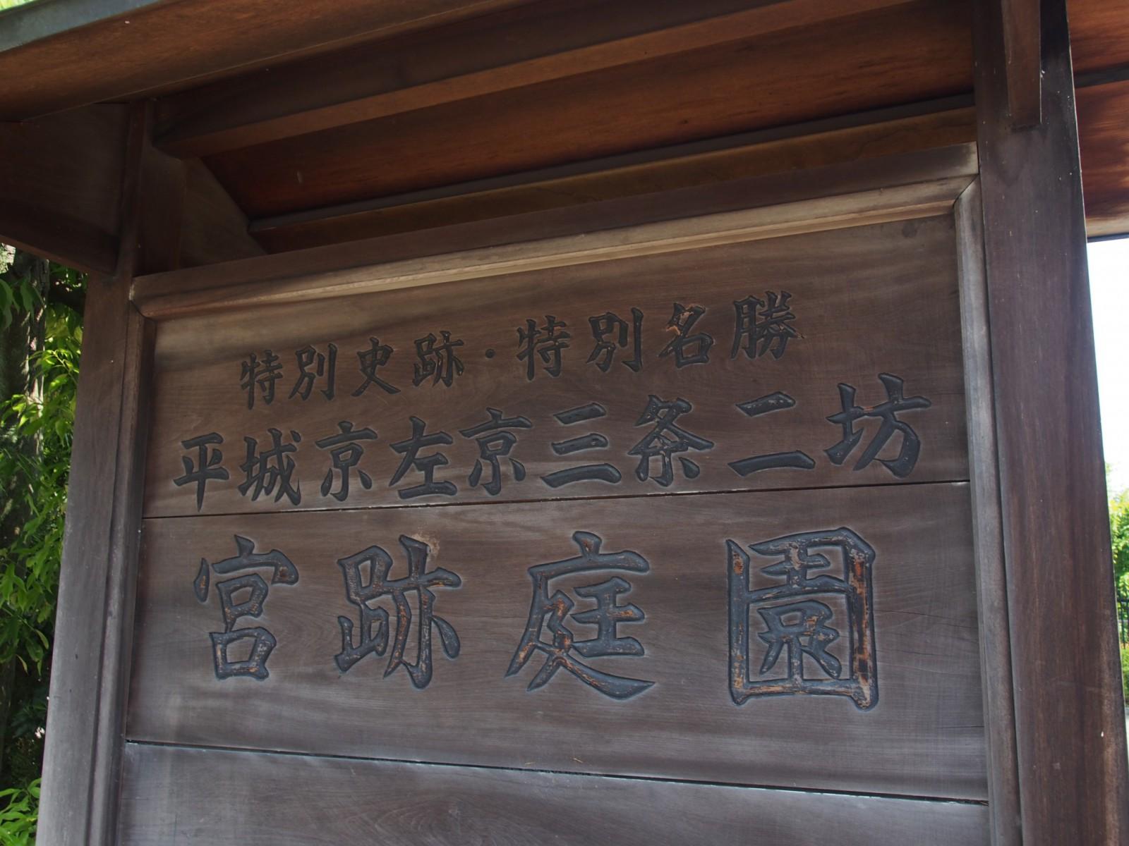宮跡庭園入り口