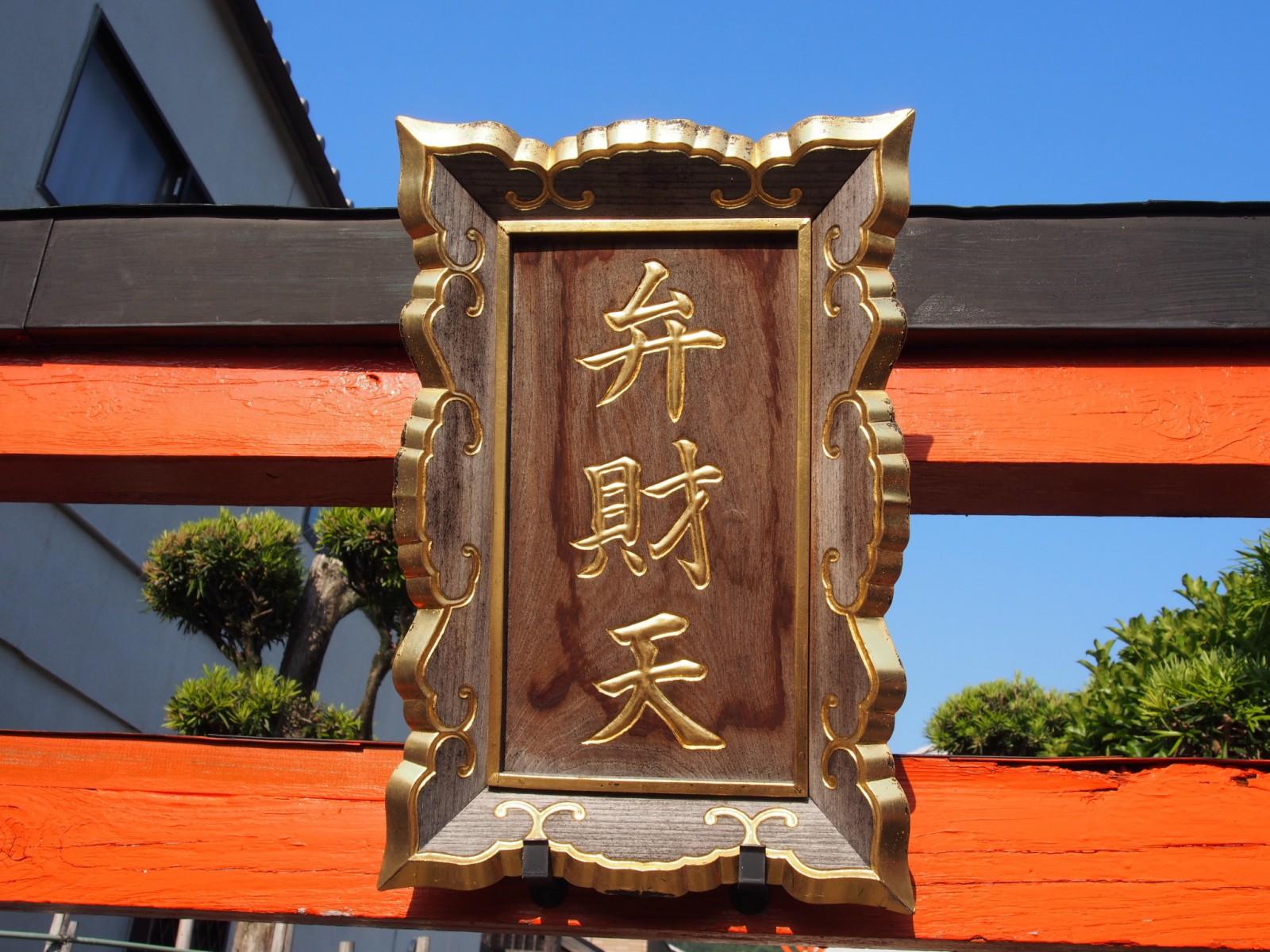 八鐡神社(弁財天)扁額