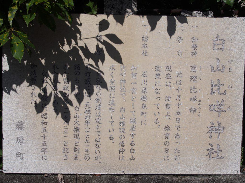白山比咩神社の案内板