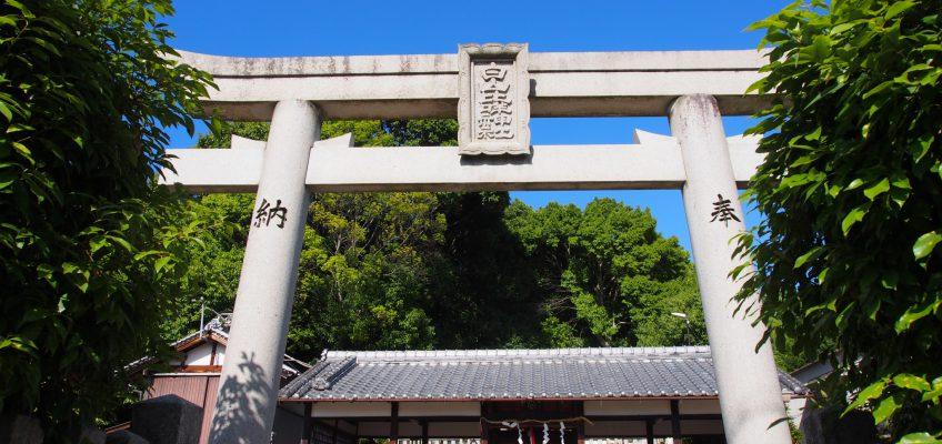 白山比咩神社(奈良市)