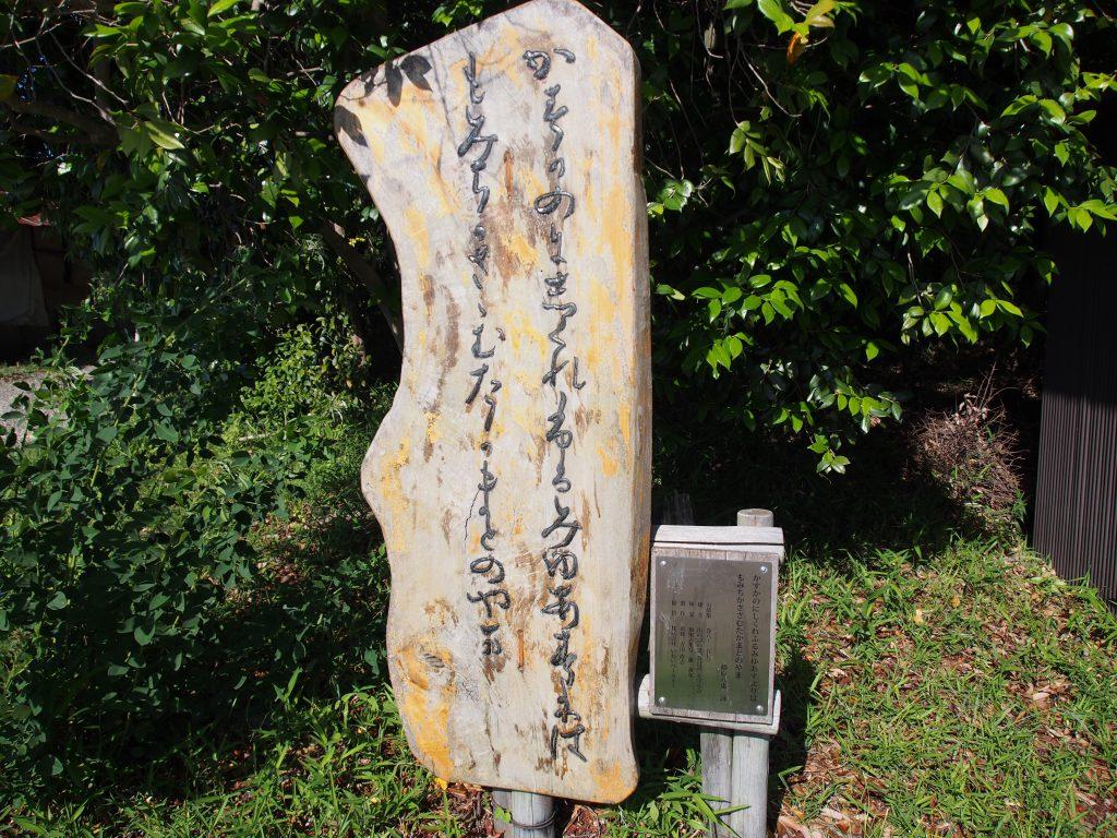 白山比咩神社にある歌碑