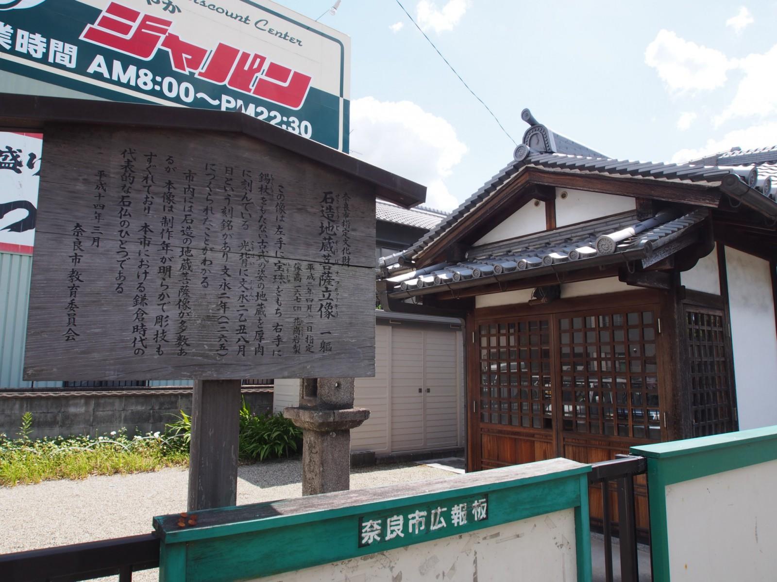 【尼ヶ辻地蔵石仏】黒く輝くお地蔵さまは鎌倉時代の作 – 奈良 ...