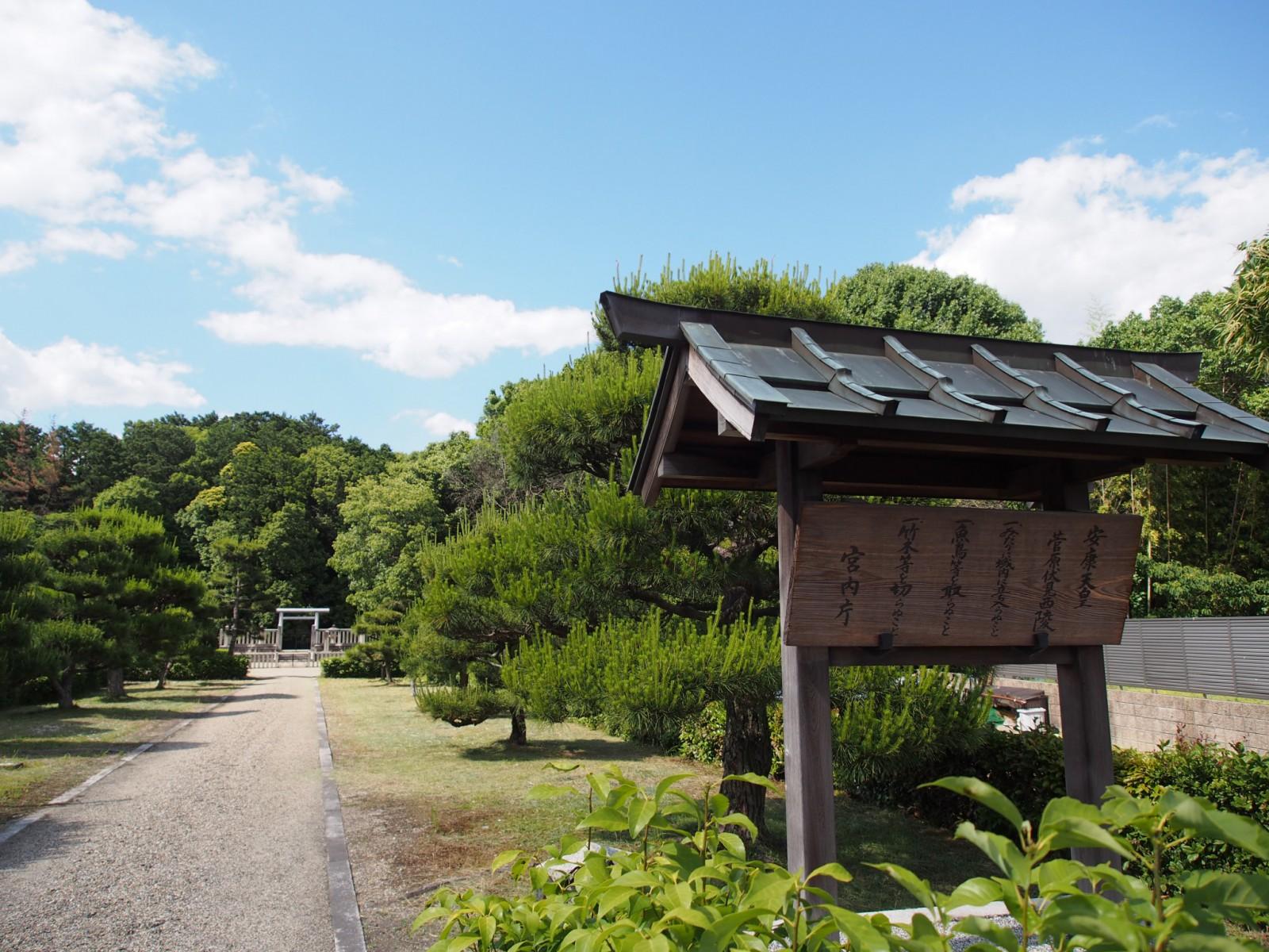 安康天皇陵への参道