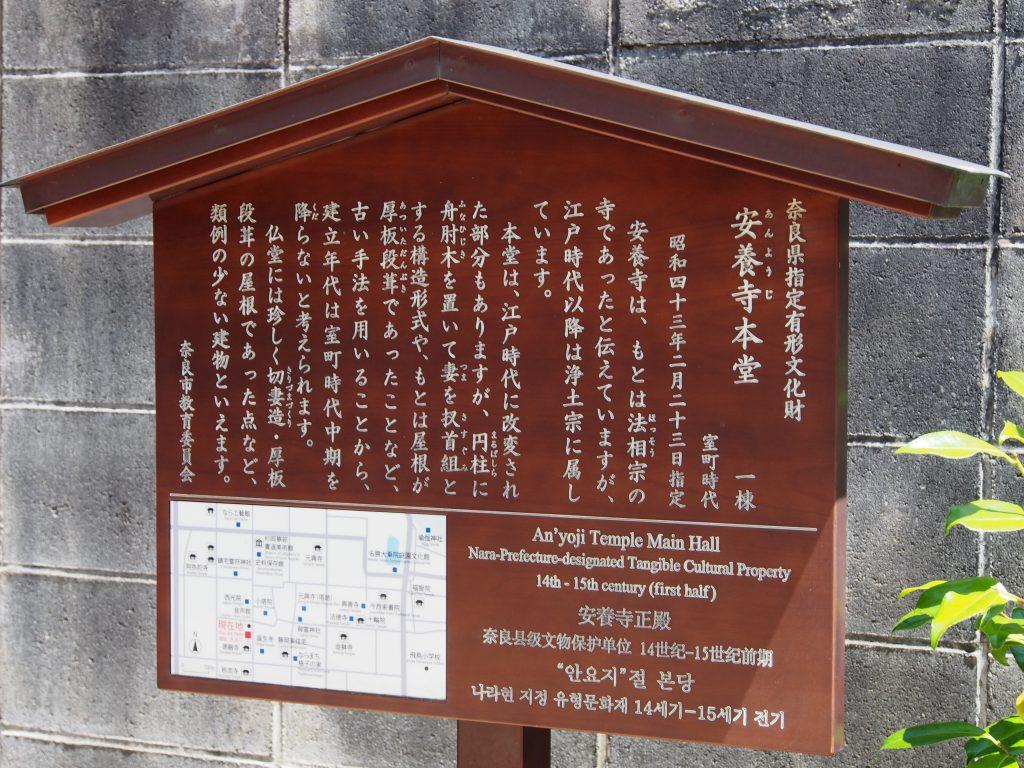 安養寺観光案内板
