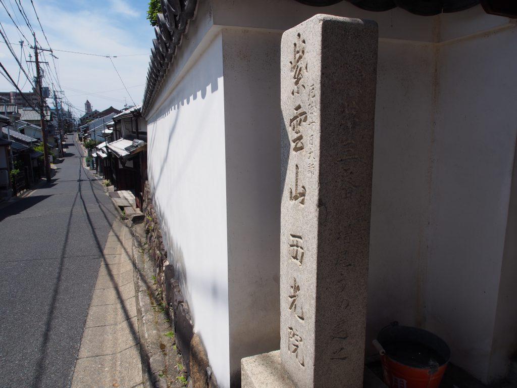 奈良町の町並みの一角に位置する西光院