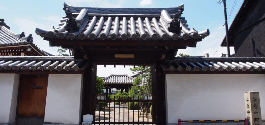 【阿弥陀寺】光明皇后ゆかりの「悲田院」もある奈良奉行ゆかりのお寺