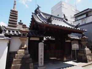 【ならまち】弱者救済に尽力した忍性ゆかりの「十念寺」ってどんなお寺?歴史や境内を詳しくご案内!