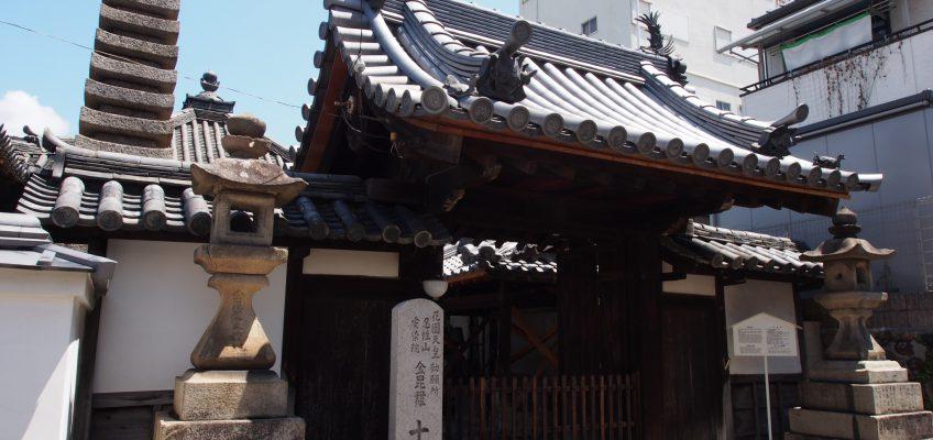 十念寺(奈良町)
