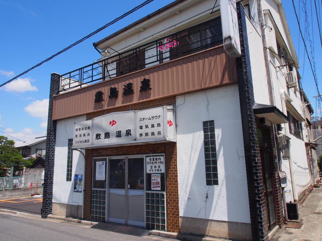 【奈良駅周辺】JR奈良駅最寄りの銭湯「敷島温泉」ってどんなところ?施設情報などを詳しくご案内!