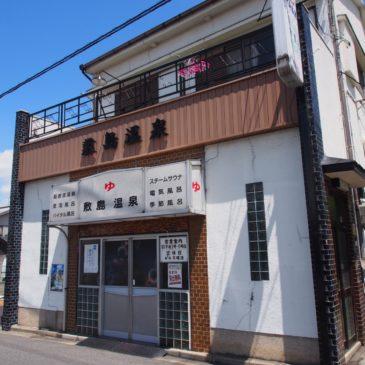 【敷島温泉】JR奈良駅最寄りの銭湯は観光客・近隣ホテル宿泊客でも入りやすい