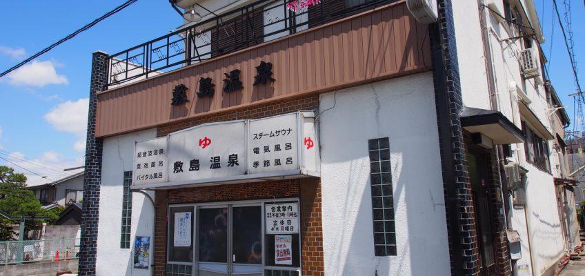敷島温泉(JR奈良駅近く)