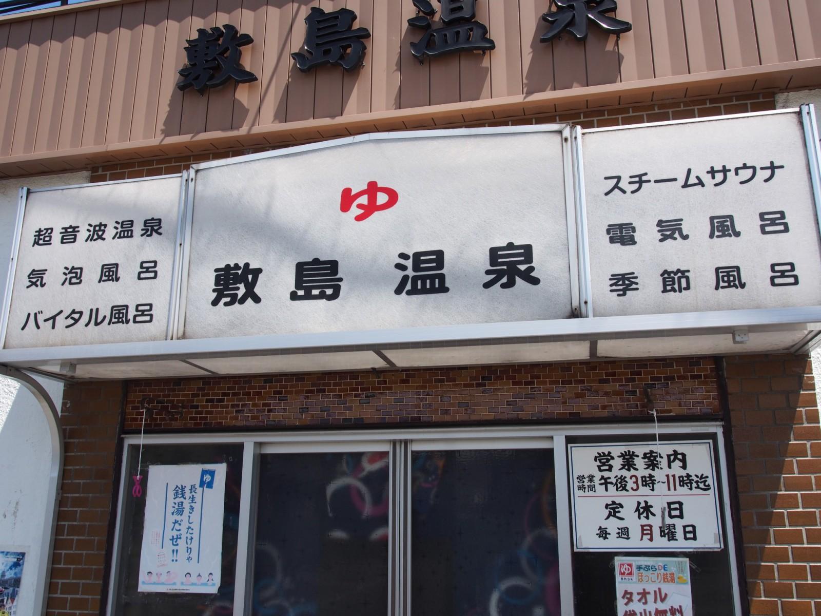 奈良・敷島温泉の入り口