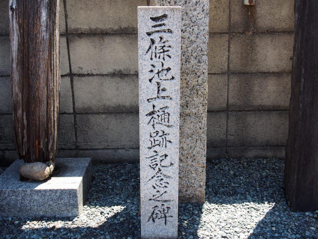 【奈良駅周辺】市街地に残る農村の面影「三条池跡・三条町の町並み」を写真でご紹介!