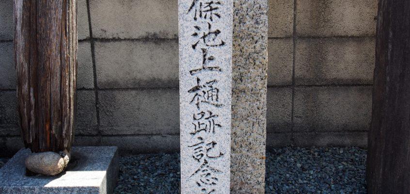 【三条池跡・三条町の町並み】JR奈良駅前に残る農村の面影
