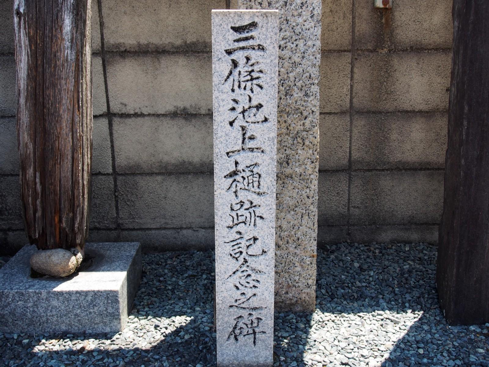 三条池跡周辺の石碑