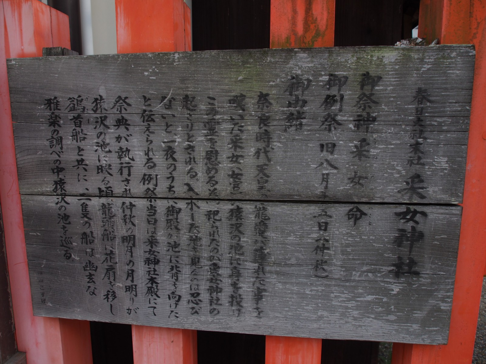 采女神社の由緒