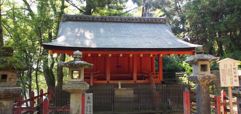 【春日大社】かつては興福寺境内にあった神社「総宮神社」ってどんなところ?【祭神多数】