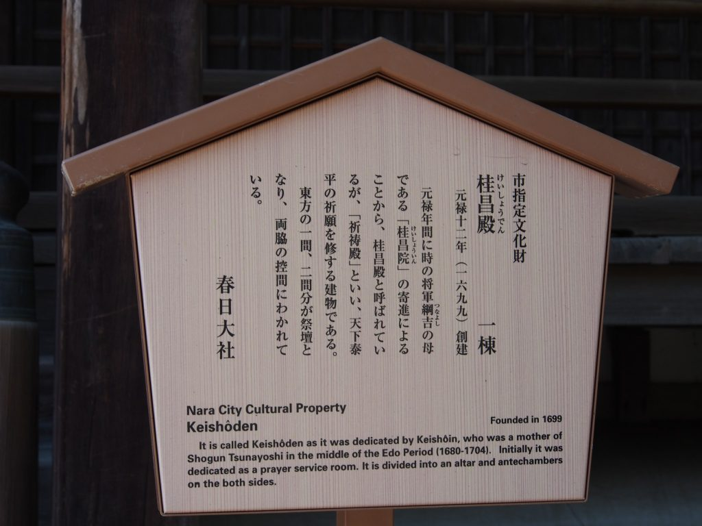 桂昌殿の案内板
