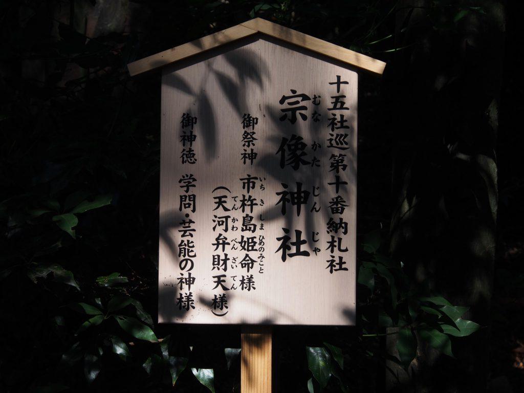 宗像神社の案内板