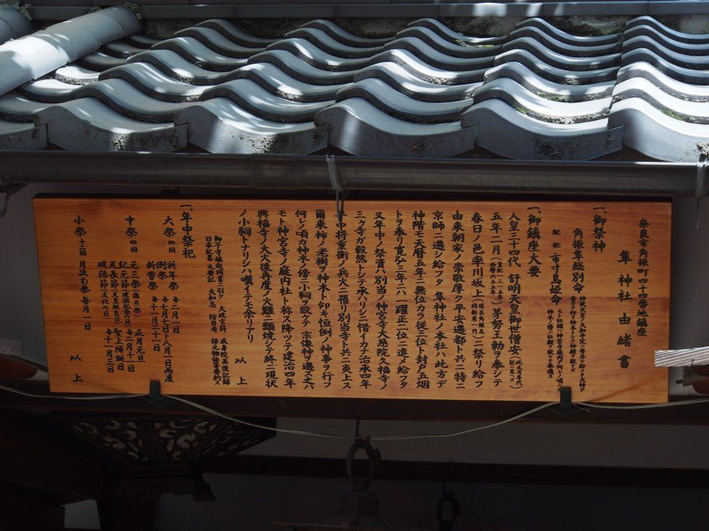 隼神社の由緒(案内板)
