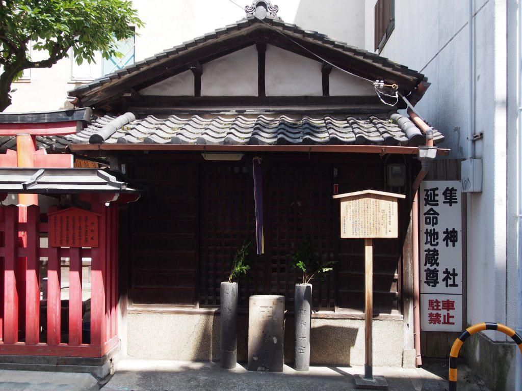隼神社横の「延命地蔵尊」