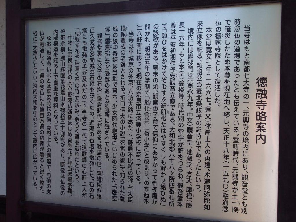 徳融寺の案内板