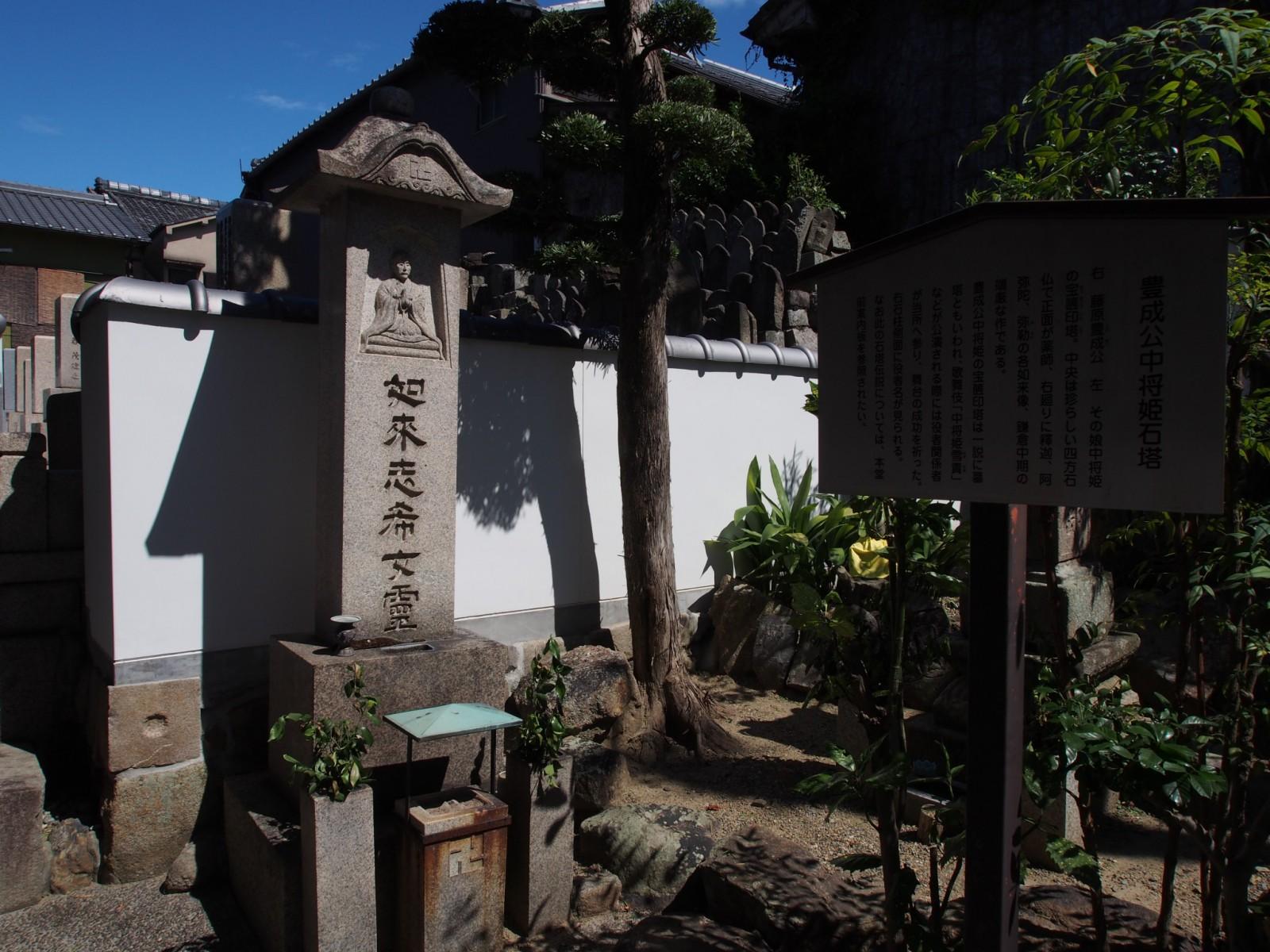 如来志希女霊(吉村長慶の石造物)