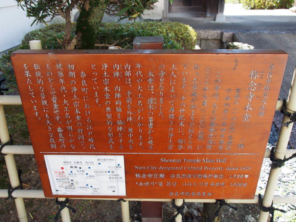 称念寺の案内板(奈良市)