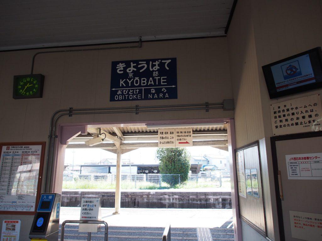 京終駅改札口付近