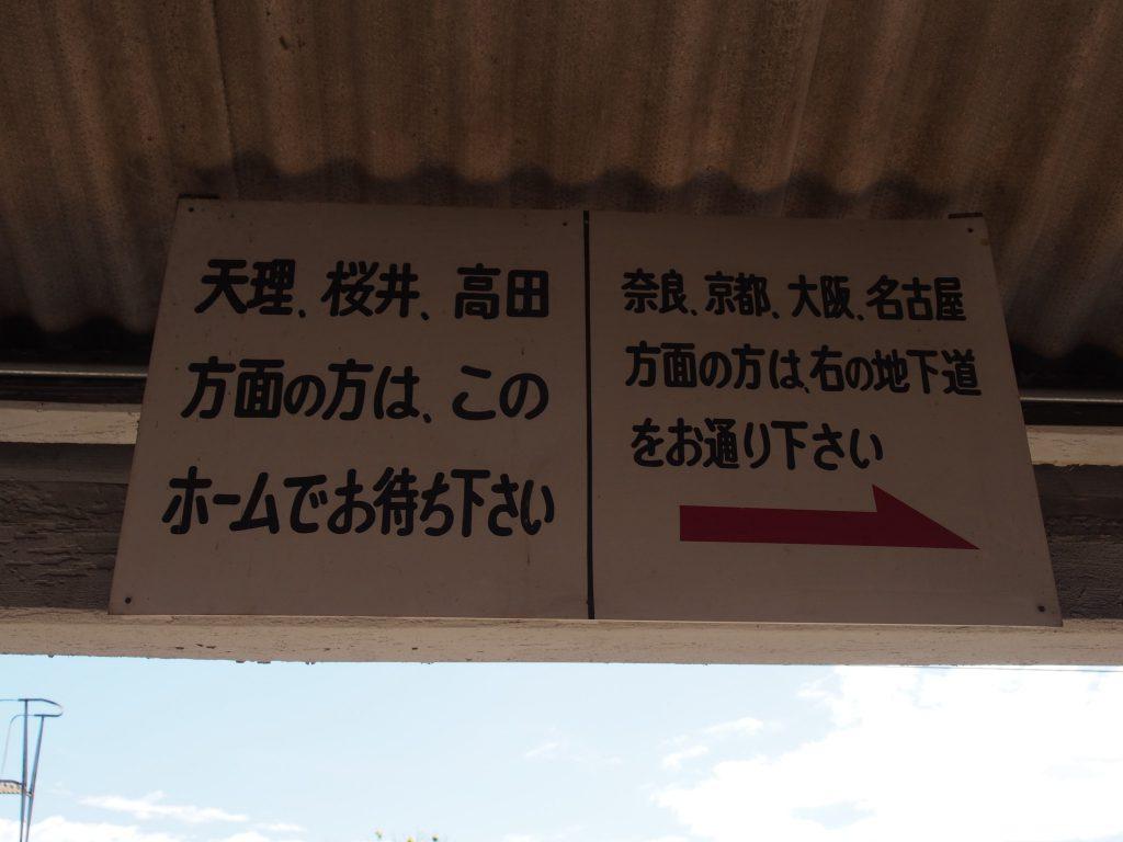 京終駅構内の看板