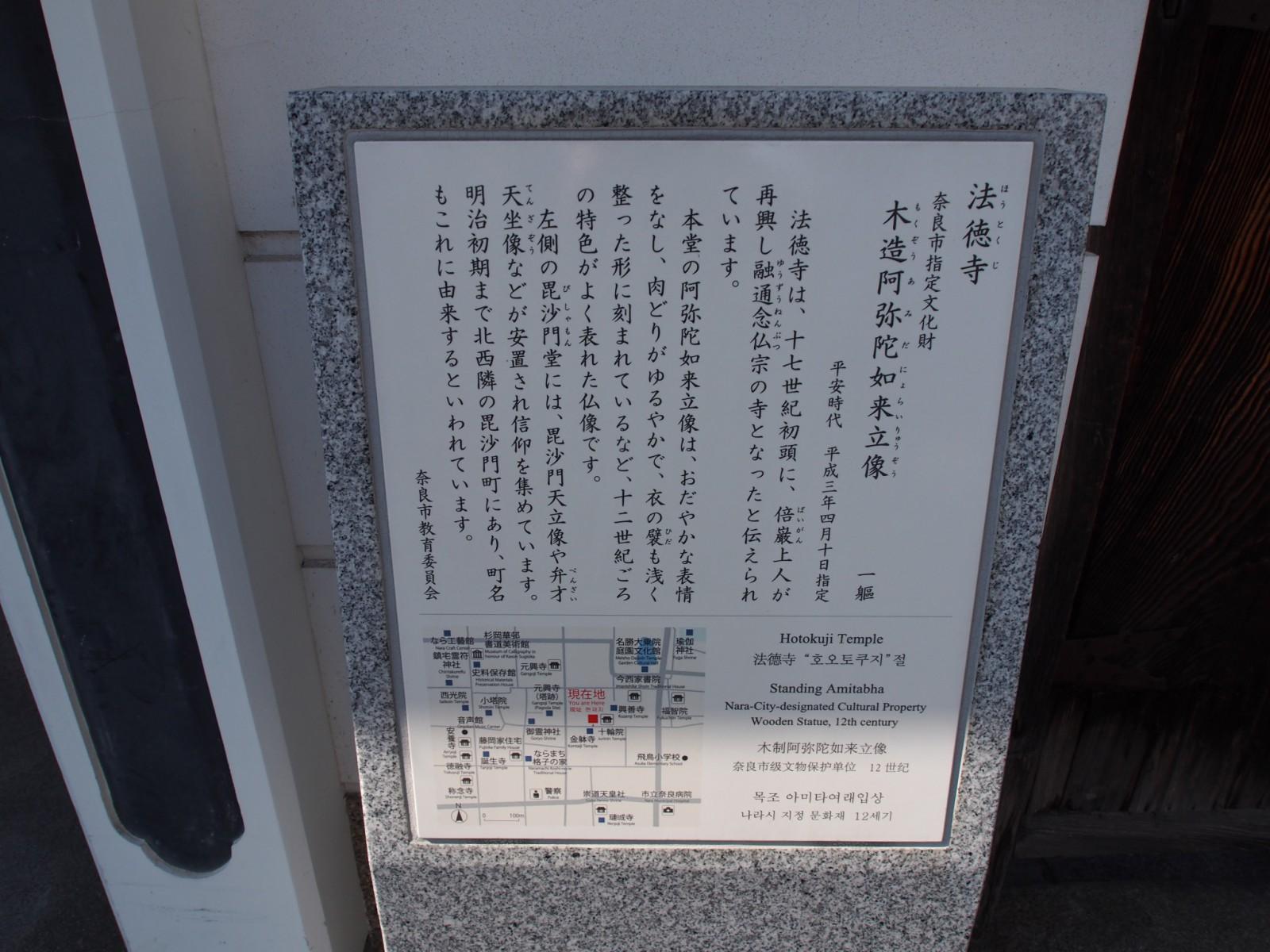 法徳寺の案内板(奈良)