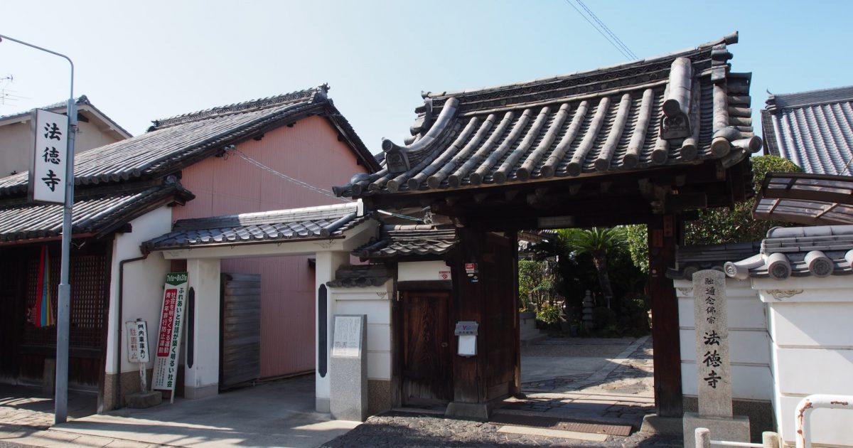 法徳寺の山門