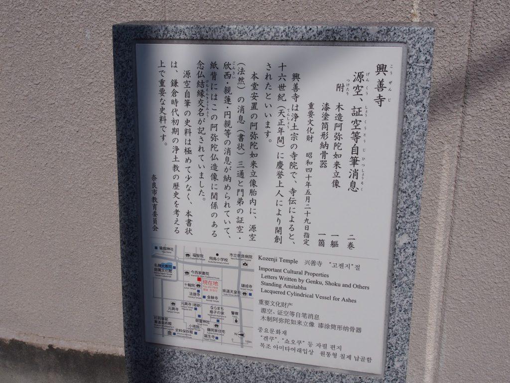 興善寺の案内板