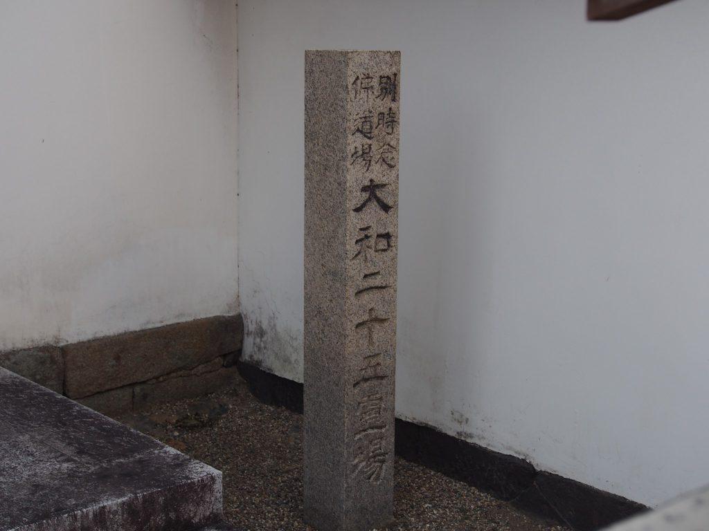 崇徳寺山門前の石標「大和二十五霊場」