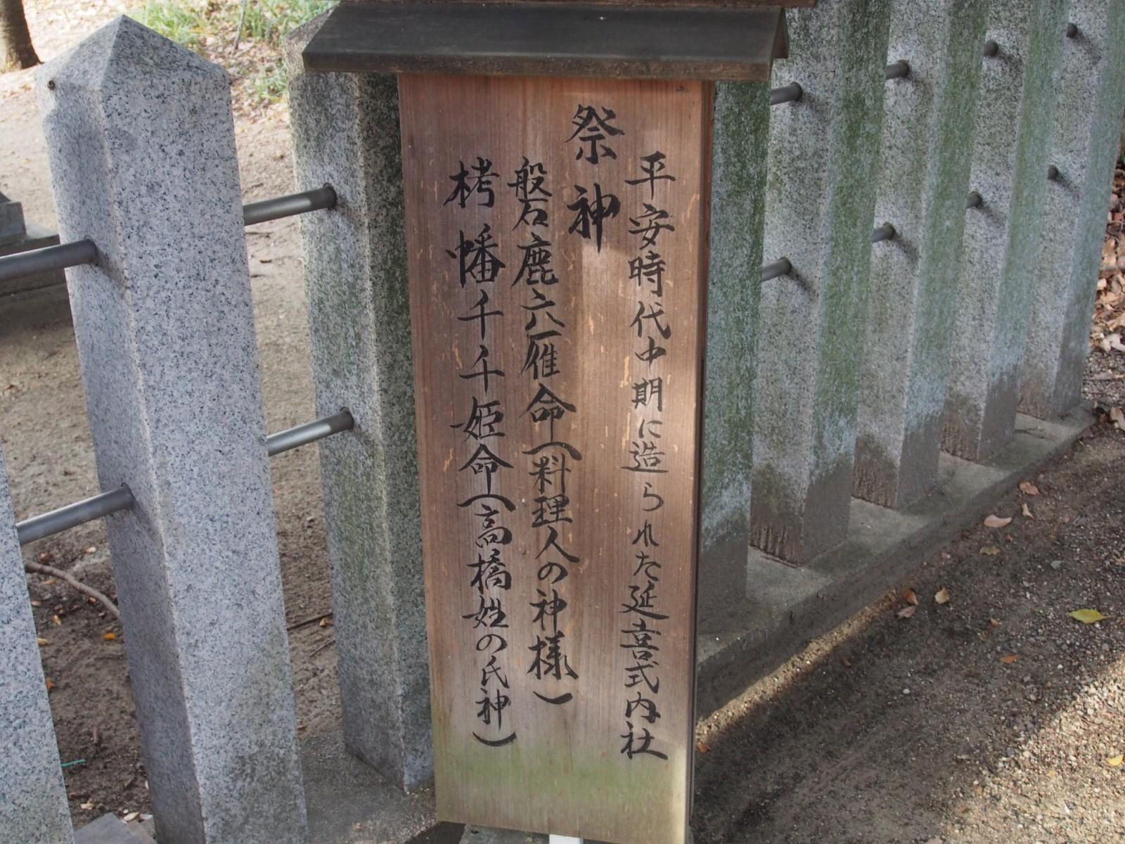 「料理人の神様」・「高橋姓の氏神」と記された立て札(高橋神社)