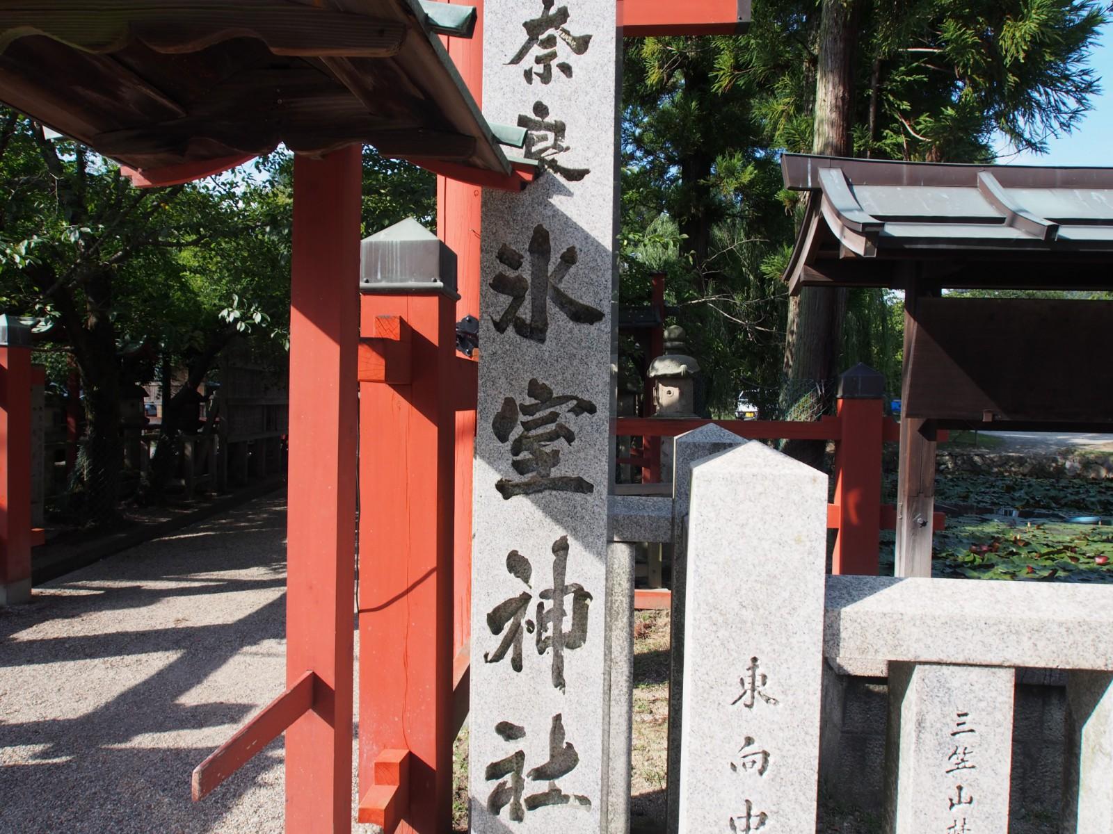 氷室神社入り口