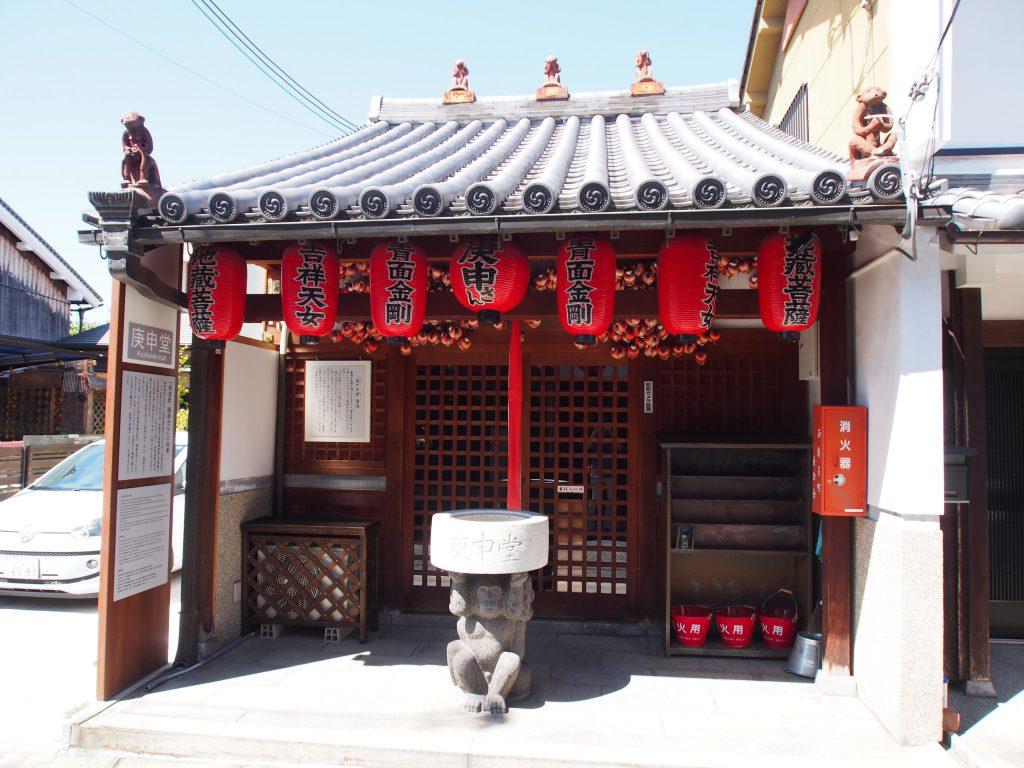 奈良町庚申堂
