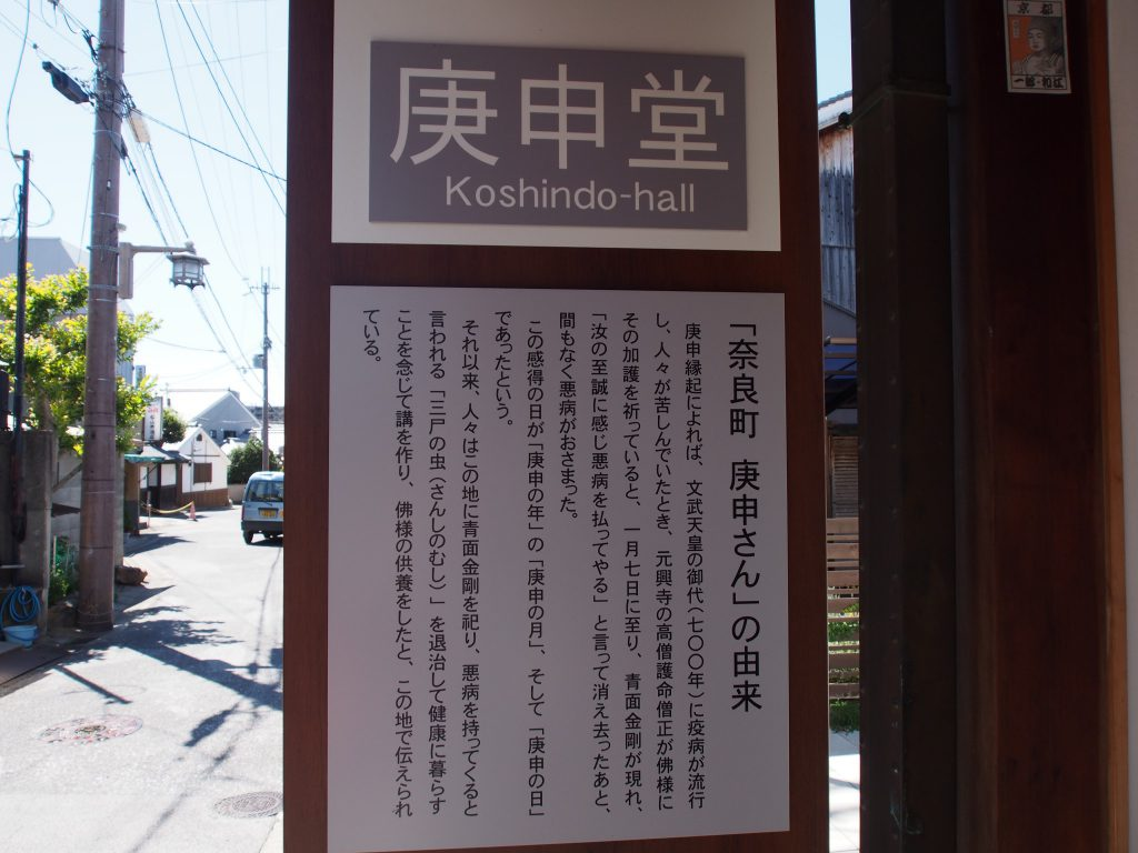 奈良町庚申堂の案内板