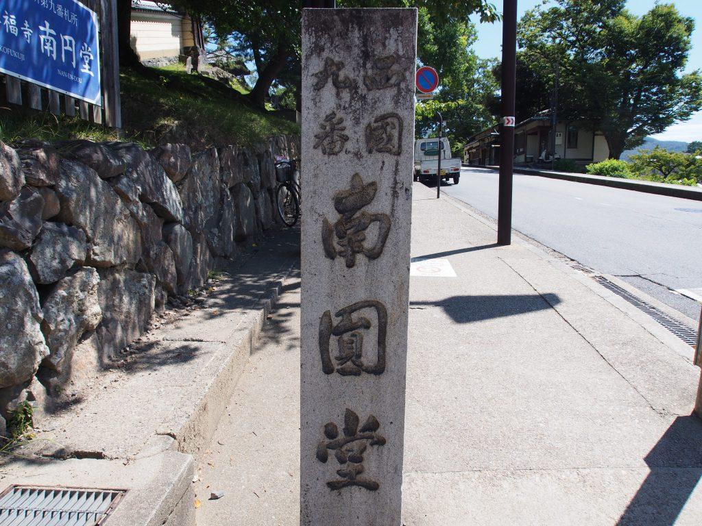 猿沢池のほとりにある「南円堂」を示す石碑