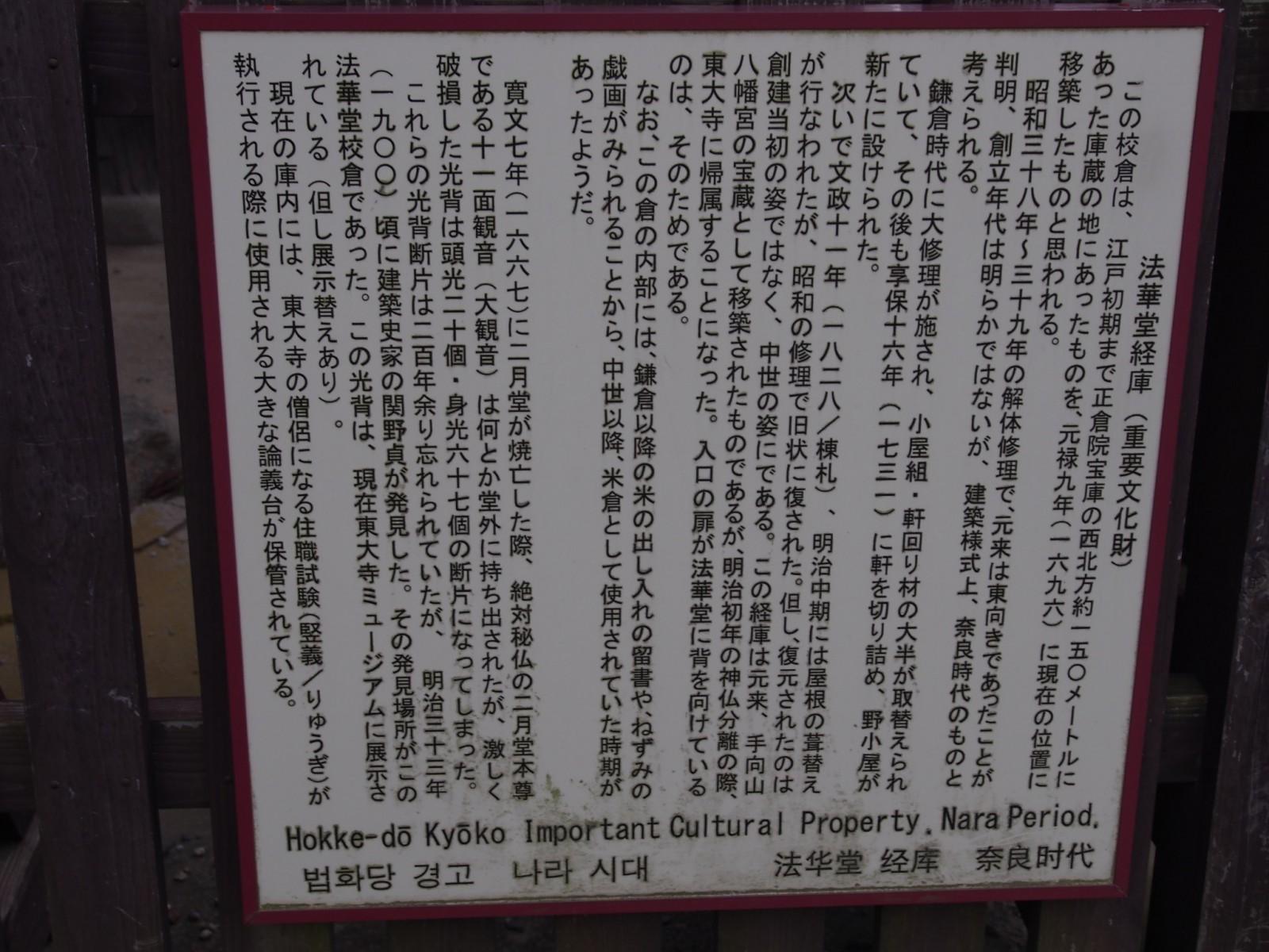 東大寺法華堂経庫の案内板
