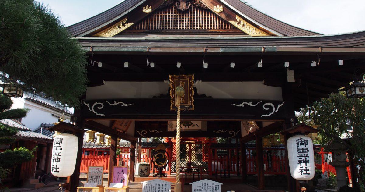 奈良・御霊神社