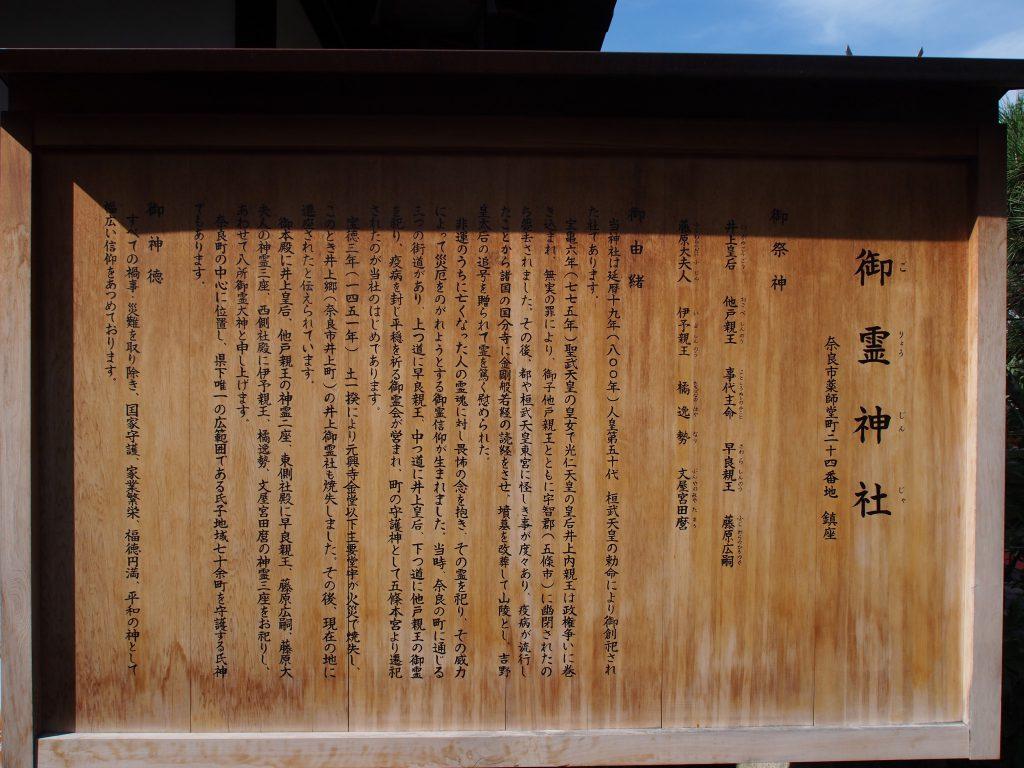 御霊神社の案内板