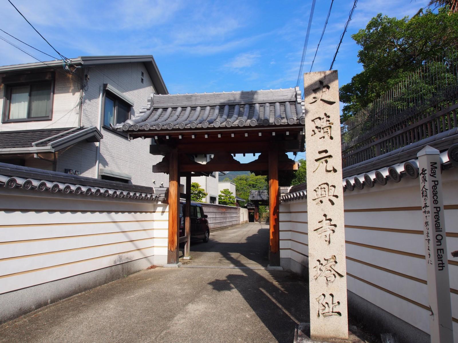 元興寺塔跡の入り口