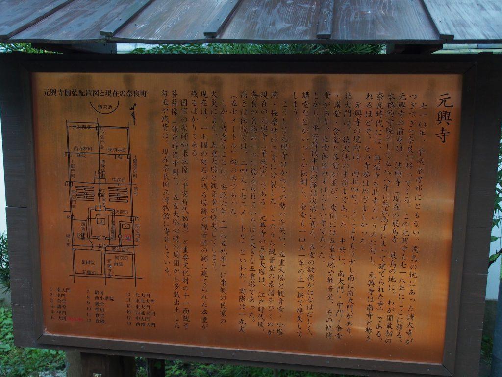 元興寺塔跡案内板