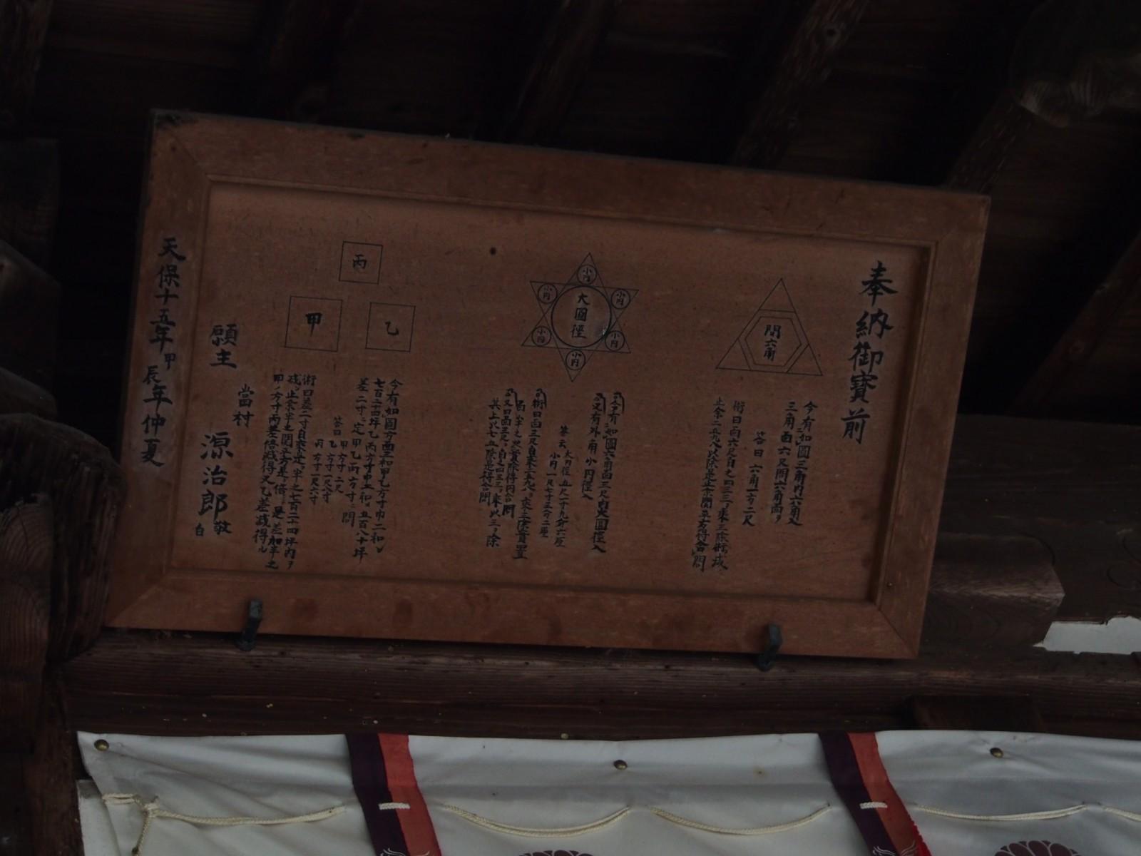 円満寺の算額