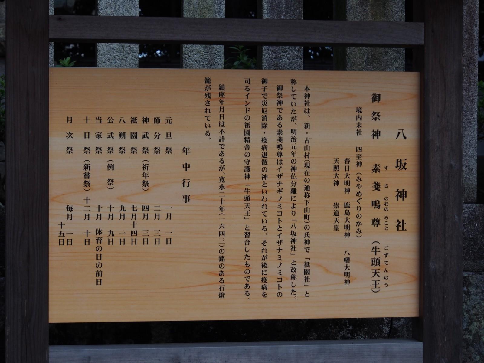 八坂神社(山町)の案内板