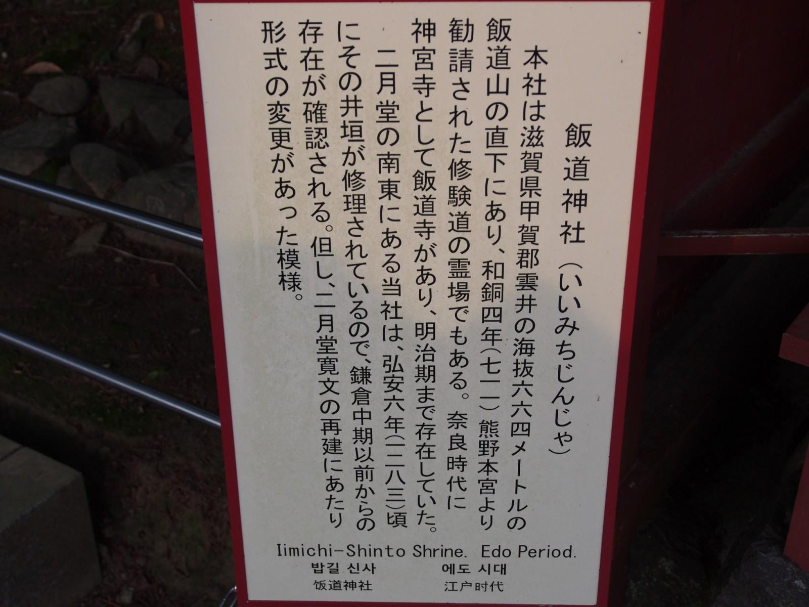 飯道神社(東大寺)の案内板