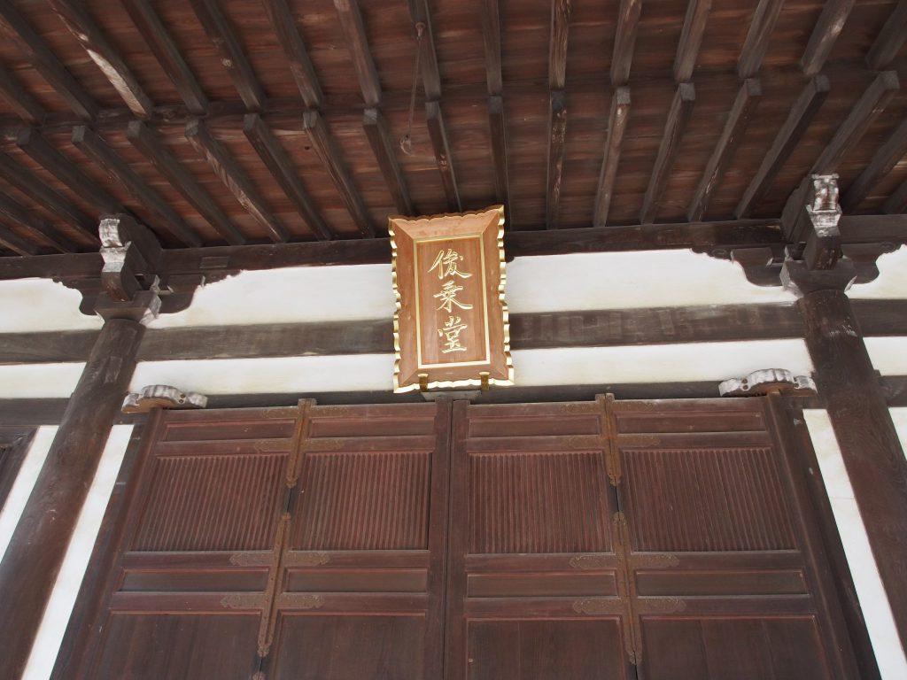 東大寺俊乗堂の扉と扁額