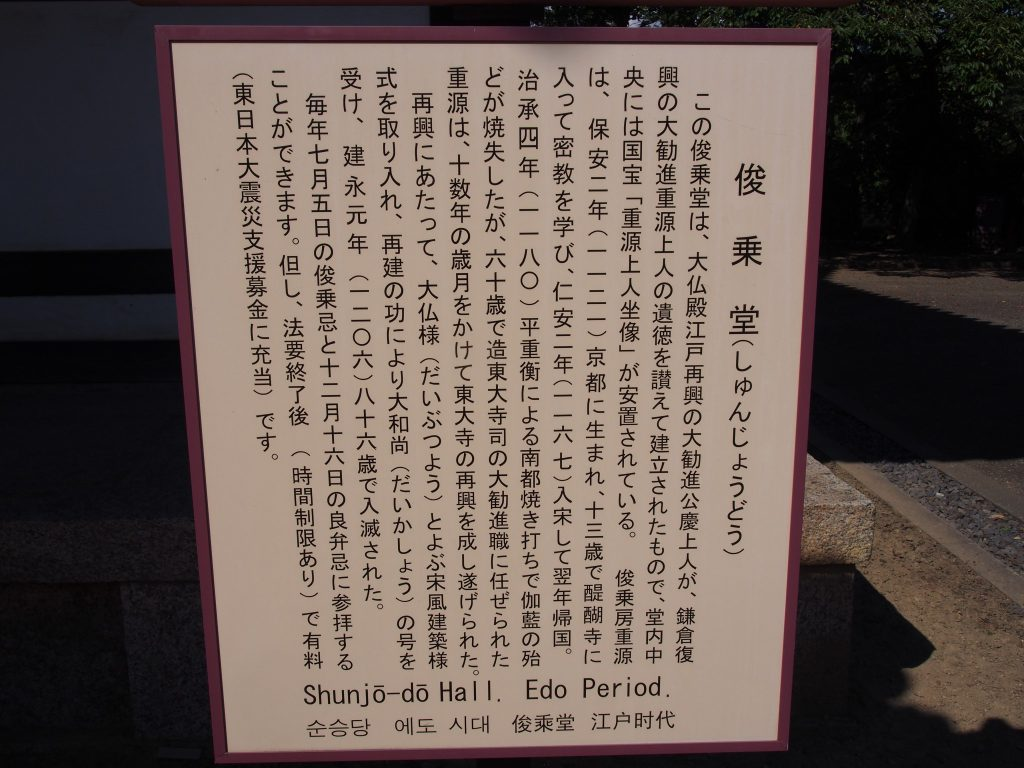 東大寺俊乗堂の案内板