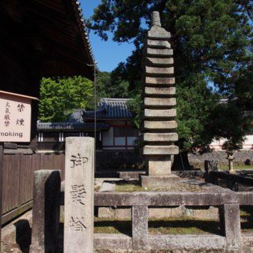 【東大寺御髪塔】「髪」にまつわる少し奇妙な伝説が残された石塔